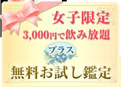 女子限定 3,000円で飲み放題 プラス お試し鑑定