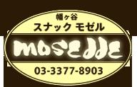幡ヶ谷のスナック モゼル